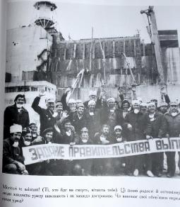 1996_chornobyl_star_12